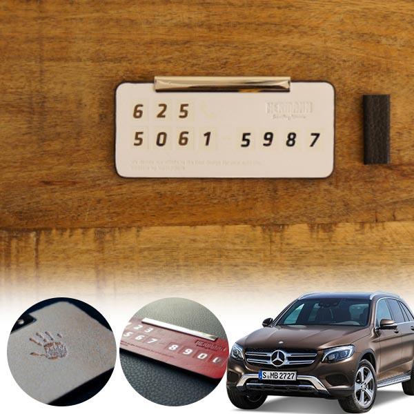 GLC클래스(X253)(15~) 헤르만 가죽 명품 주차알림판 cs07032 차량용품