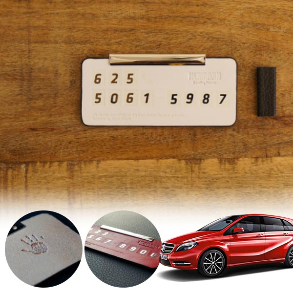 B클래스(W246)(12~18) 헤르만 가죽 명품 주차알림판 cs07037 차량용품