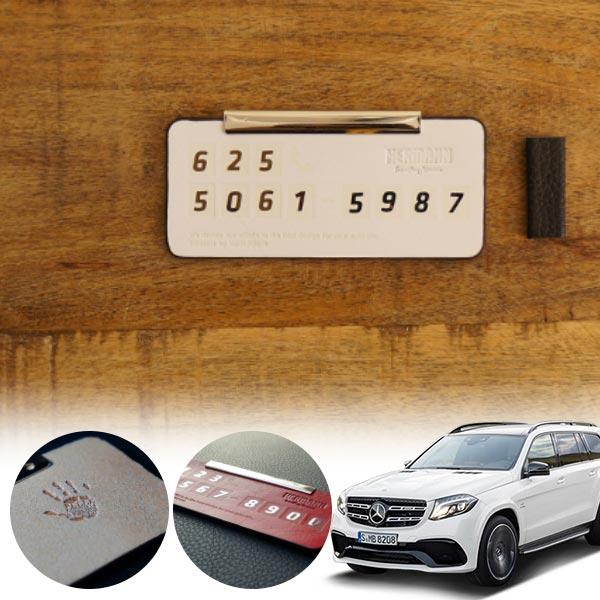 GLS클래스(X166)(17~) 헤르만 가죽 명품 주차알림판 cs07038 차량용품