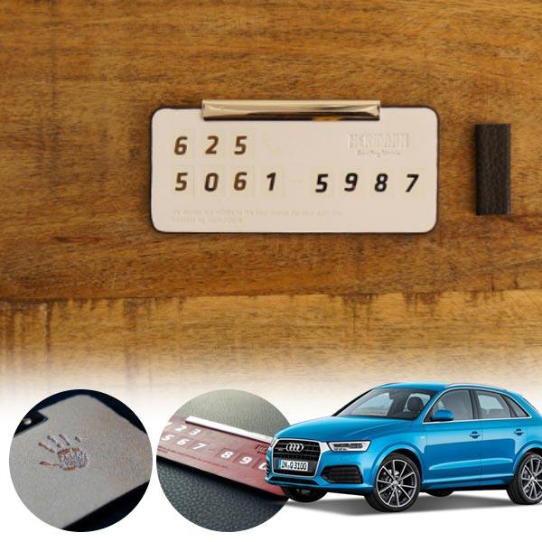 Q3(8U)(11~18) 헤르만 가죽 명품 주차알림판 cs08011 차량용품