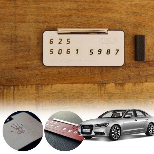 A6(C7)(12~) 헤르만 가죽 명품 주차알림판 cs08027 차량용품