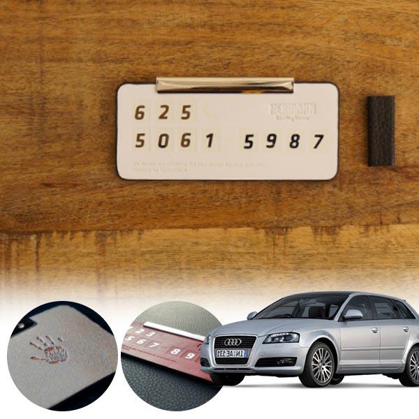 A3(8V)(13~) 헤르만 가죽 명품 주차알림판 cs08028 차량용품