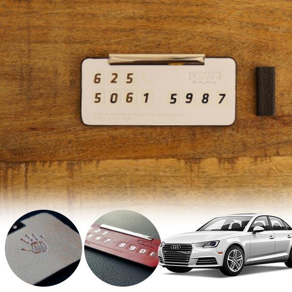 A4(B9)(16~) 헤르만 가죽 명품 주차알림판 cs08029 차량용품