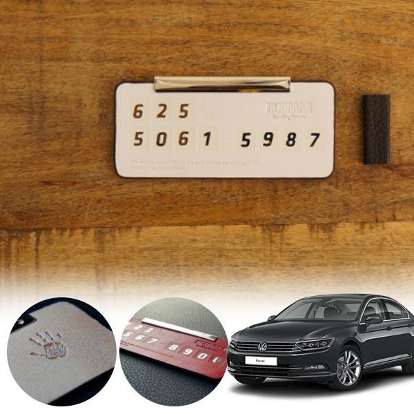 파사트(GT)(17~) 헤르만 가죽 명품 주차알림판 cs09019 차량용품