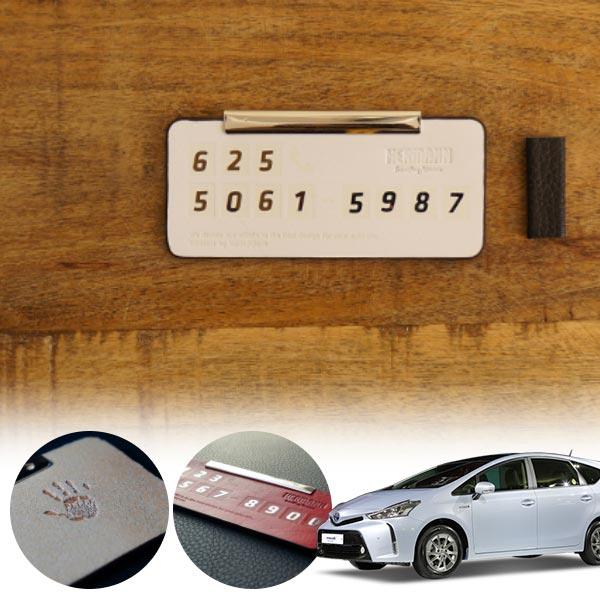 프리우스V(15~) 헤르만 가죽 명품 주차알림판 cs14024 차량용품