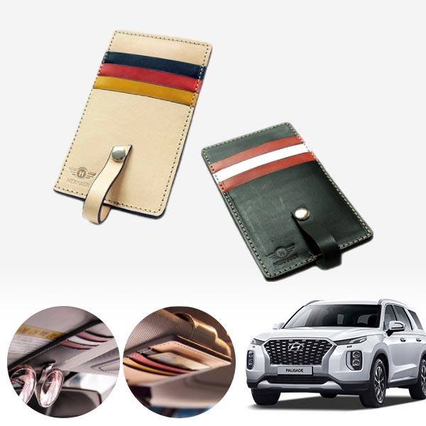 팰리세이드 플랙 멀티 명품 바이저포켓 cs01075 차량용품