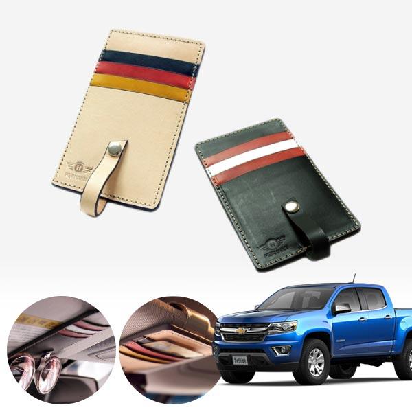 콜로라도 플랙 멀티 명품 바이저포켓 cs03042 차량용품