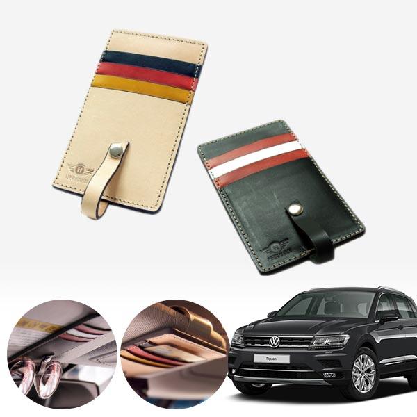 티구안(더뉴)(18~) 플랙 멀티 명품 바이저포켓 cs09018 차량용품