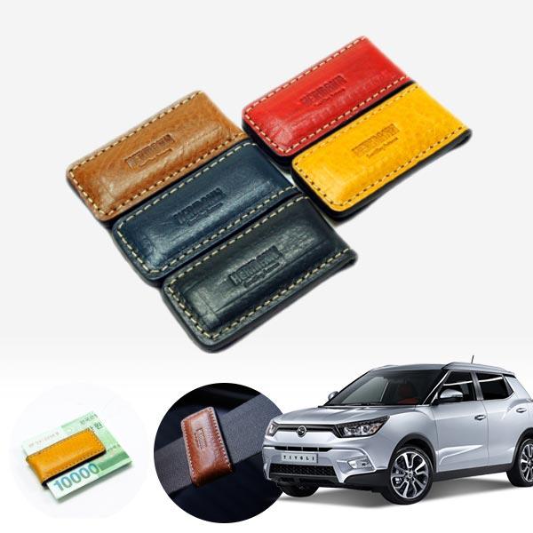 티볼리 헤르만 명품 안전벨트 클립 cs04015 차량용품