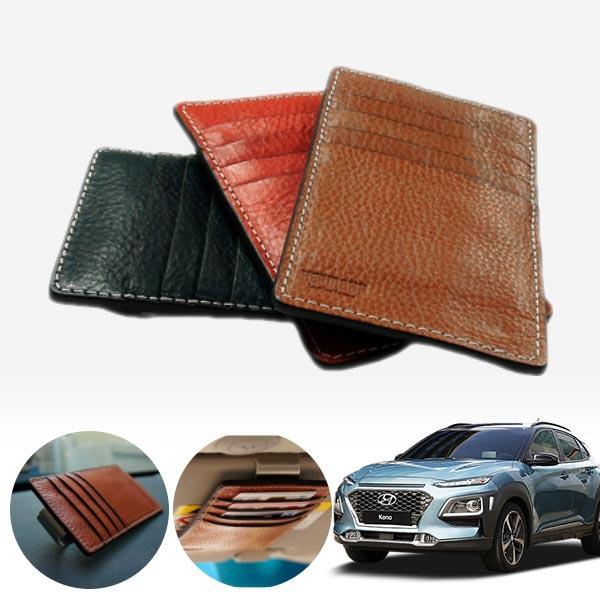 코나 솔리드 명품 바이저 포켓 cs01067 차량용품