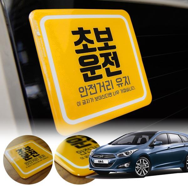 i40(11~18) 초보운전 볼륨 스티커 cs01012 차량용품