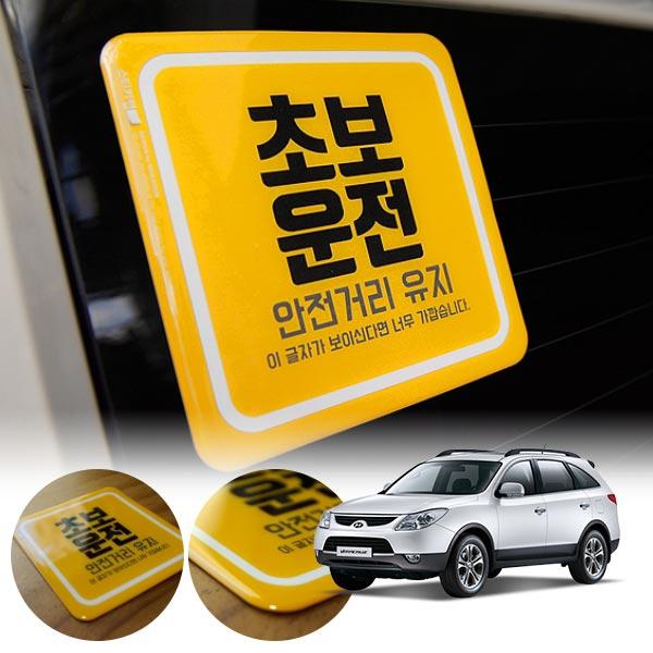 베라크루즈 초보운전 볼륨 스티커 cs01023 차량용품