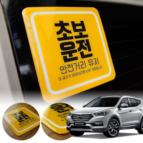싼타페DM(12~17) 초보운전 볼륨 스티커 cs01041 차량용품