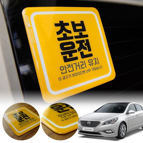 쏘나타(LF)(14~) 초보운전 볼륨 스티커 cs01052 차량용품