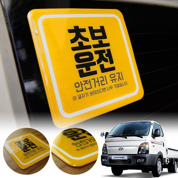 포터2(04~) 초보운전 볼륨 스티커 cs01053 차량용품