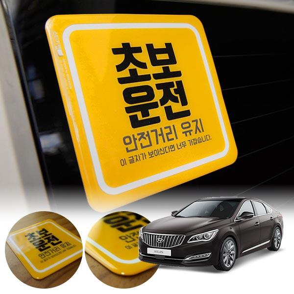 아슬란 초보운전 볼륨 스티커 cs01054 차량용품