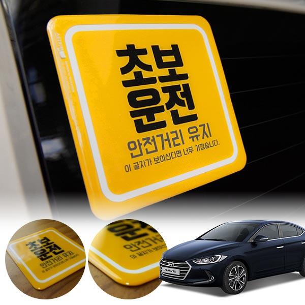 아반떼AD(15~) 초보운전 볼륨 스티커 cs01057 차량용품