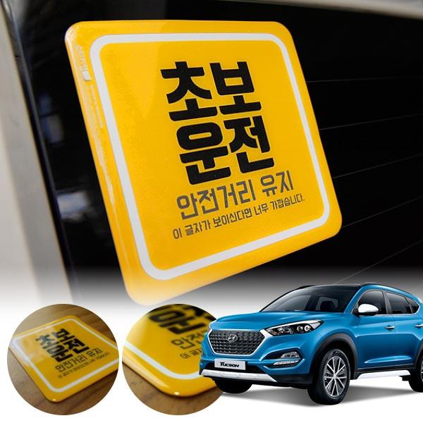 투싼(올뉴)(16~) 초보운전 볼륨 스티커 cs01058 차량용품
