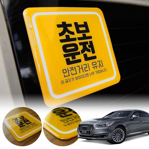 제네시스EQ900 초보운전 볼륨 스티커 cs01062 차량용품