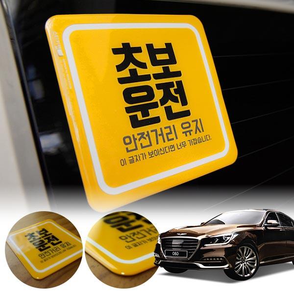 제네시스G80 초보운전 볼륨 스티커 cs01064 차량용품