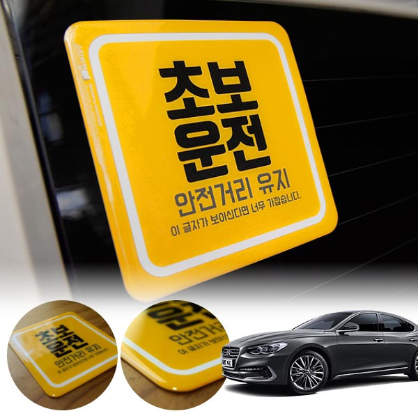 그랜져IG(17~) 초보운전 볼륨 스티커 cs01065 차량용품