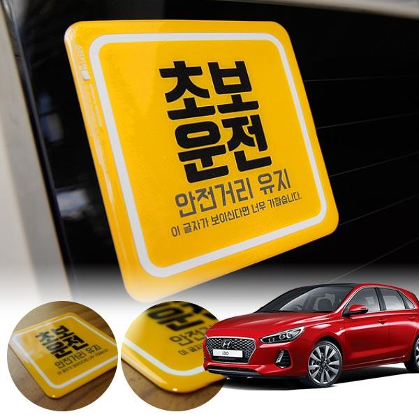 i30(PD)(16~17) 초보운전 볼륨 스티커 cs01066 차량용품
