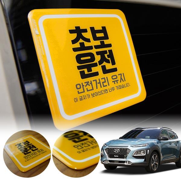 코나 초보운전 볼륨 스티커 cs01067 차량용품