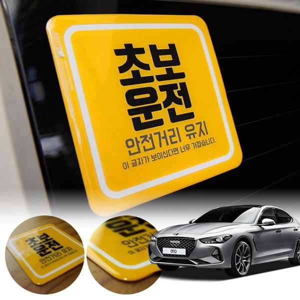 제네시스G70 초보운전 볼륨 스티커 cs01068 차량용품