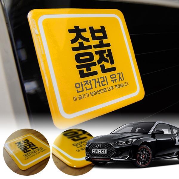 벨로스터N 초보운전 볼륨 스티커 cs01070 차량용품