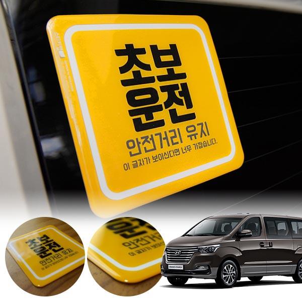 그랜드스타렉스(18~) 초보운전 볼륨 스티커 cs01071 차량용품
