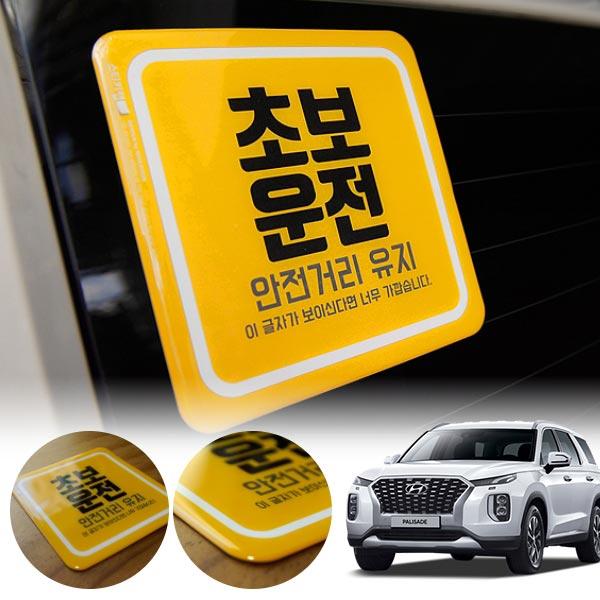 팰리세이드 초보운전 볼륨 스티커 cs01075 차량용품