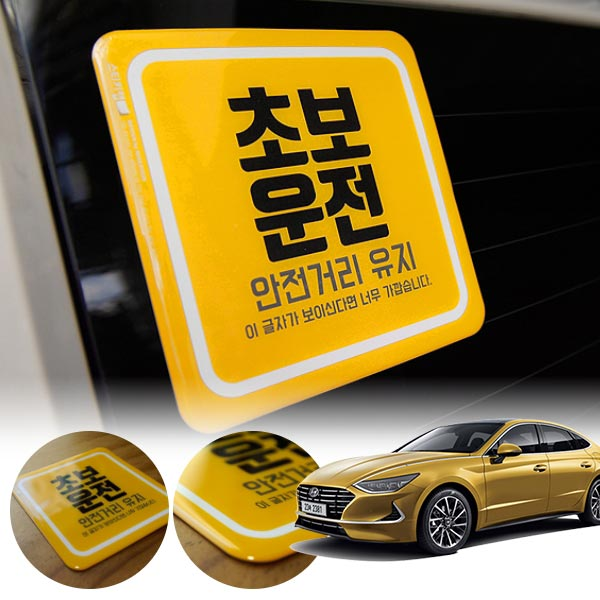 쏘나타DN8 초보운전 볼륨 스티커 cs01076 차량용품