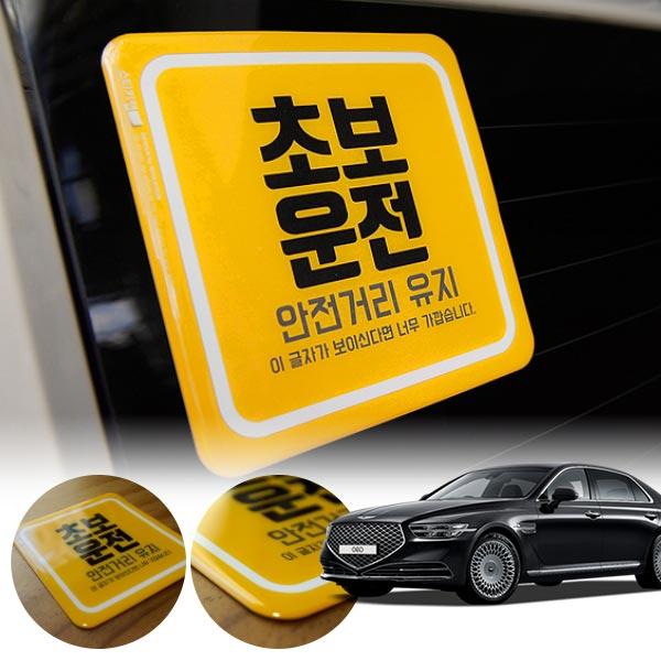 제네시스 G90 초보운전 볼륨 스티커 cs01077 차량용품