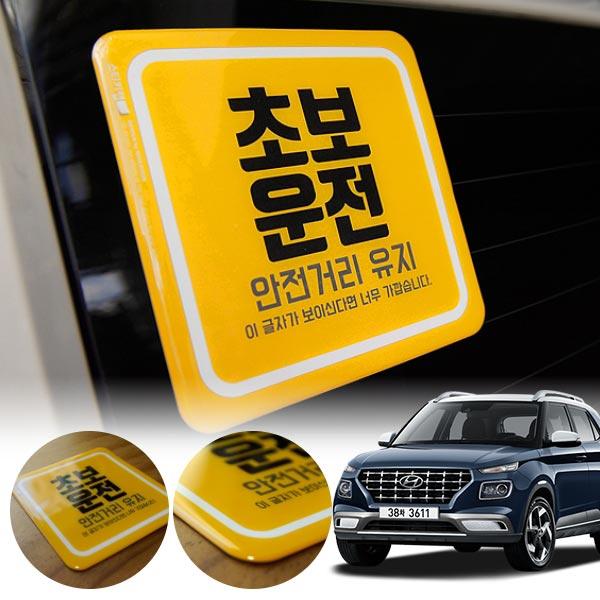 베뉴 초보운전 볼륨 스티커 cs01078 차량용품