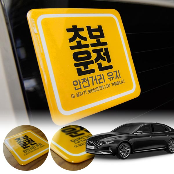 그랜저ig2020 초보운전 볼륨 스티커 cs01079 차량용품