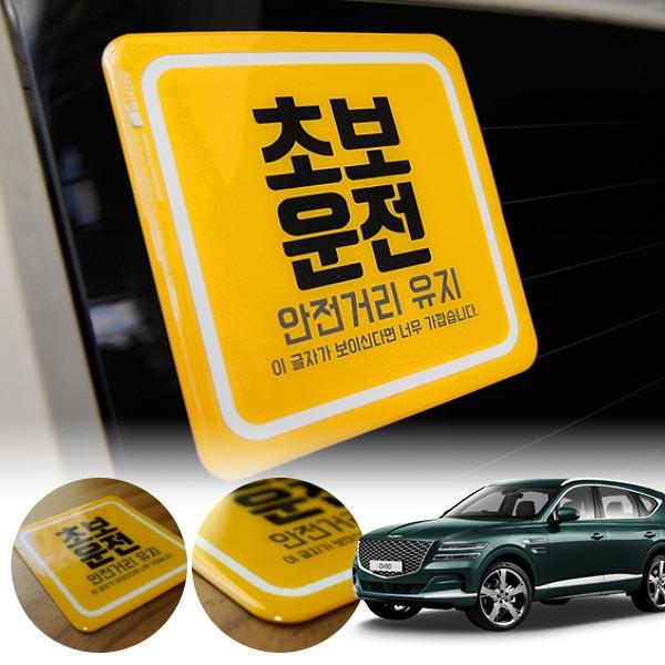 제네시스GV80 초보운전 볼륨 스티커 cs01080 차량용품