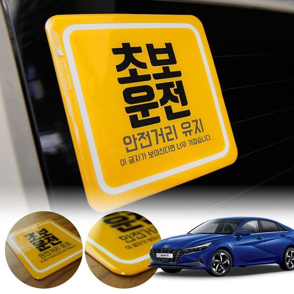 아반떼CN7 초보운전 볼륨 스티커 cs01081 차량용품
