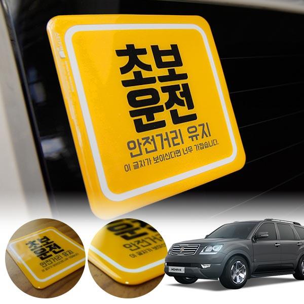 모하비 초보운전 볼륨 스티커 cs02034 차량용품