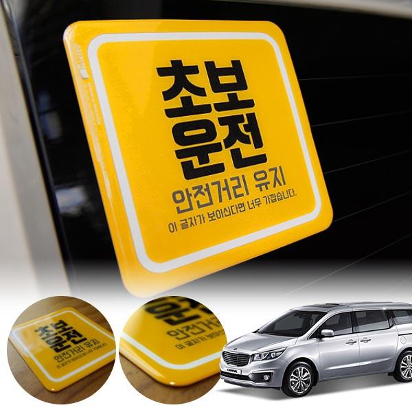 카니발(올뉴)(14~) 초보운전 볼륨 스티커 cs02051 차량용품