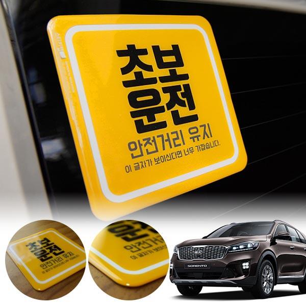 쏘렌토(올뉴)(15~) 초보운전 볼륨 스티커 cs02052 차량용품