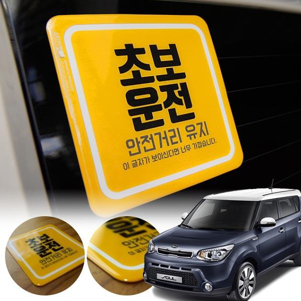 쏘울(올뉴)(14~) 초보운전 볼륨 스티커 cs02055 차량용품
