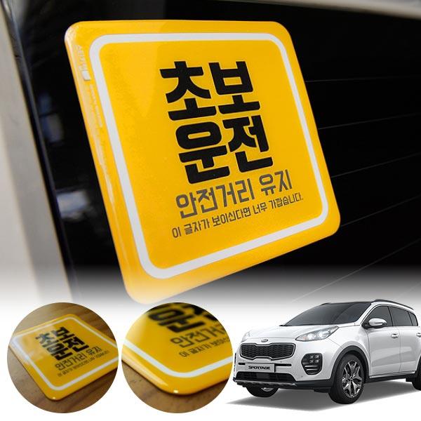 스포티지QL(16~) 초보운전 볼륨 스티커 cs02056 차량용품