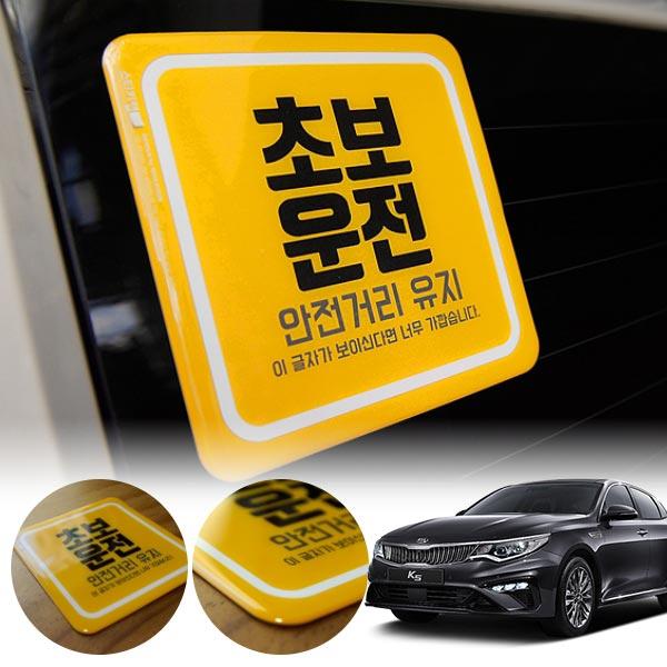 K5(올뉴)(15~) 초보운전 볼륨 스티커 cs02057 차량용품