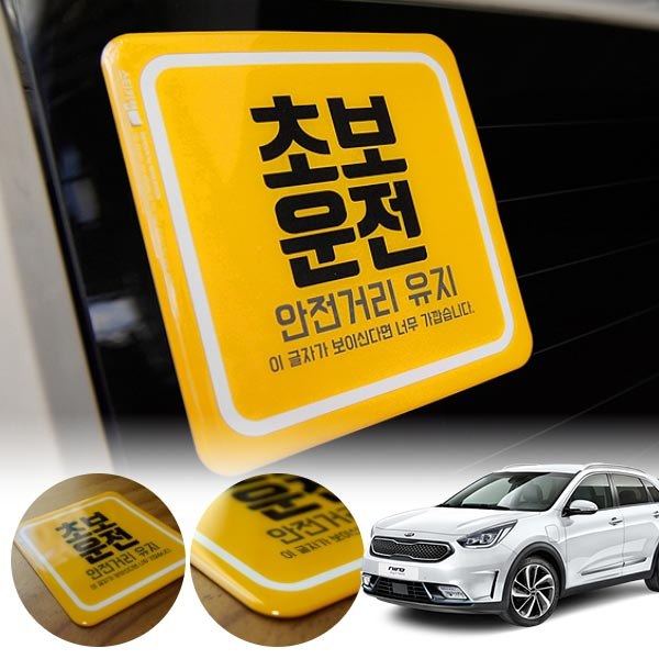 니로 초보운전 볼륨 스티커 cs02059 차량용품