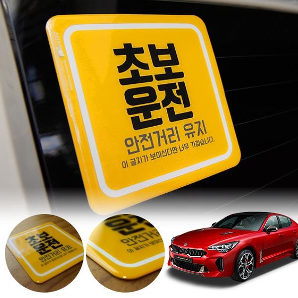 스팅어 초보운전 볼륨 스티커 cs02060 차량용품