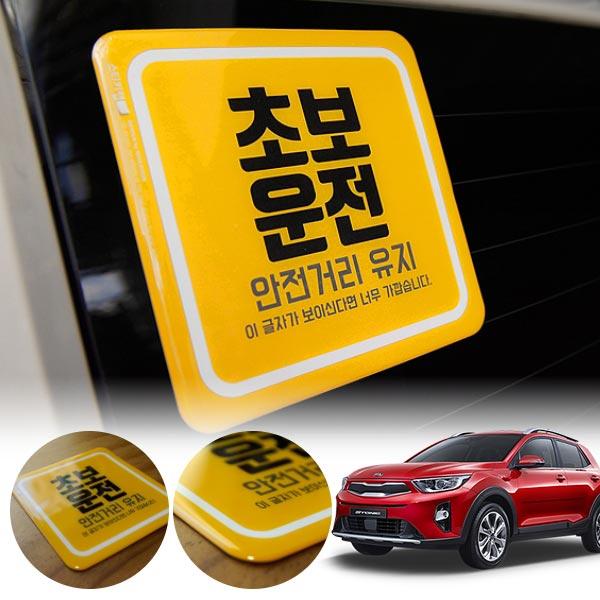 스토닉 초보운전 볼륨 스티커 cs02061 차량용품