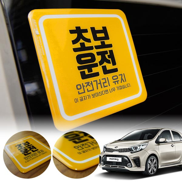 모닝(올뉴)(17~) 초보운전 볼륨 스티커 cs02062 차량용품