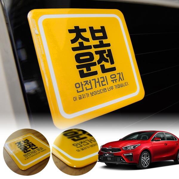 K3(올뉴)(18~) 초보운전 볼륨 스티커 cs02063 차량용품