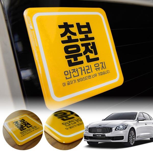 K9(더)(18~) 초보운전 볼륨 스티커 cs02064 차량용품
