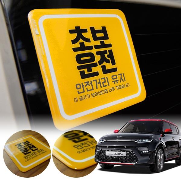 쏘울부스터 초보운전 볼륨 스티커 cs02065 차량용품